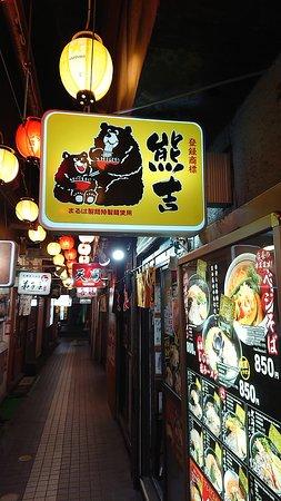 Sapporo Ramen Kumakichi Yokocho-main branch: 店入口