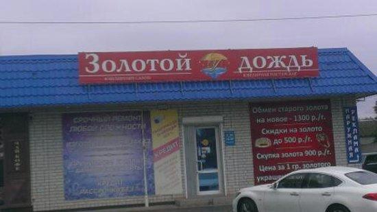 Stavropol Krai, Russia: Вот такой ювелирный бутик)
