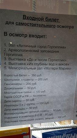 Билет в музей стоит 50 рублей афиша концертов в воронеже эвент холл