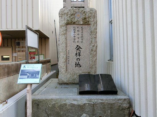 ‪The Origin of Sapporo Junior High School Monument‬