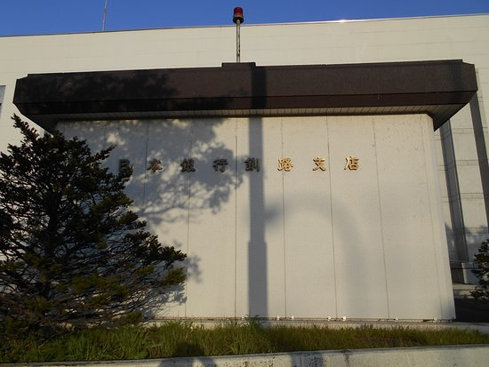 Former Nihon Bank Kushiro Branch: 旧日本銀行釧路支店