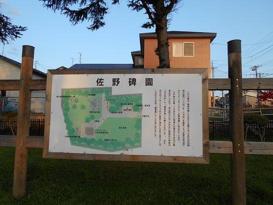 Sano Memorial Park
