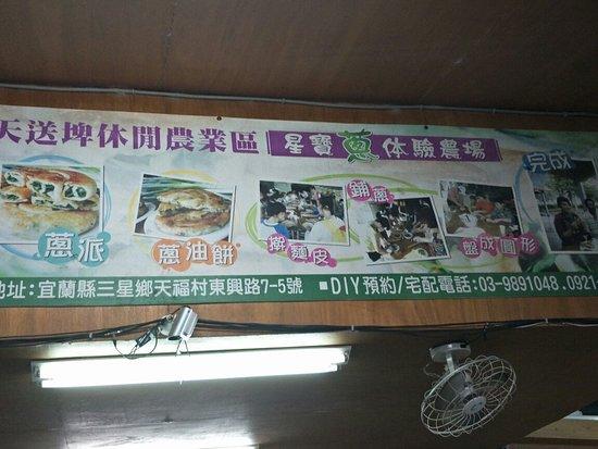 Xinbao Onion Experience Farm