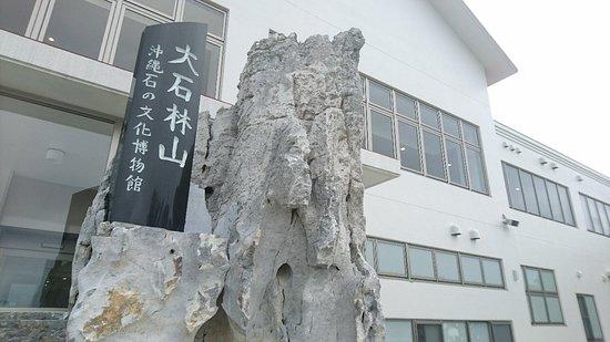 Okinawa Ishi no Bunka Museum