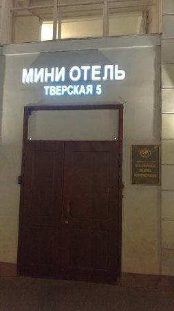 Hotel Tverskaya 5: Хостел Тверская 5