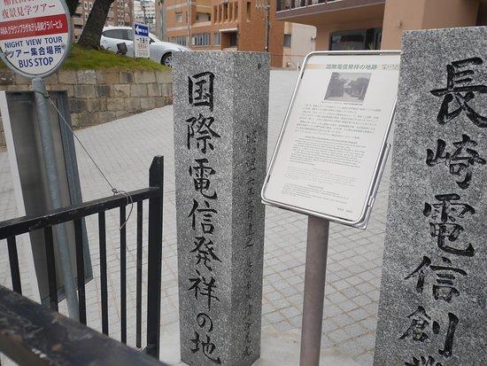 Kokusai Denshin Hassho no Ji