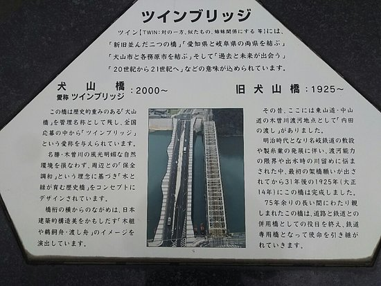 Inuyama Bridge: ツインブリッジ