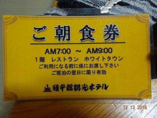 Nukabirakan Kanko Hotel: 食事券