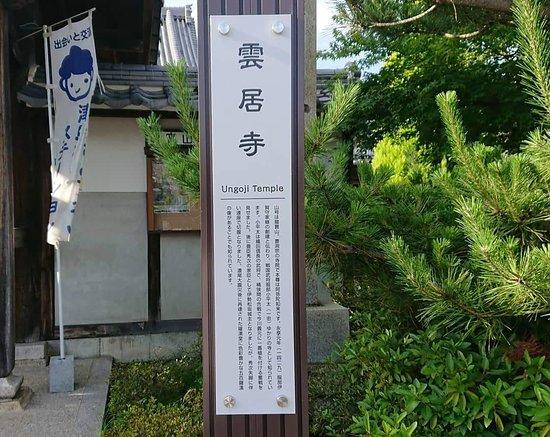 Ungo-ji Temple