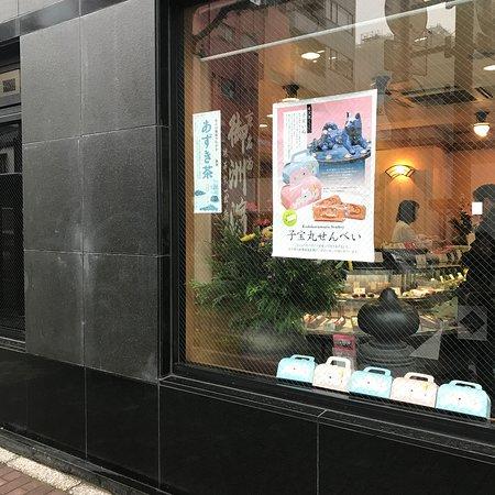 子宝丸煎餅の宣伝(店外からパチリ)