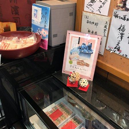 子宝丸煎餅の宣伝(店内でパチリ)