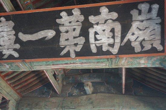 Miryang, Νότια Κορέα: 영남제일루 현판