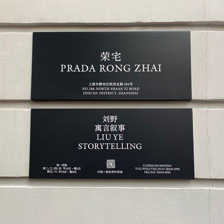 Prada Rong Zhai (Shanghai)