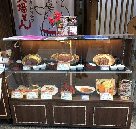 Misokatsu Yabaton Nagoya Castle Kinsatchi Yokocho: 店外メニューサンプル