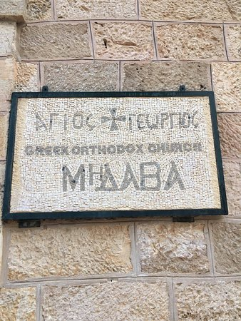 Saint George/Mosaic/Madaba Church !