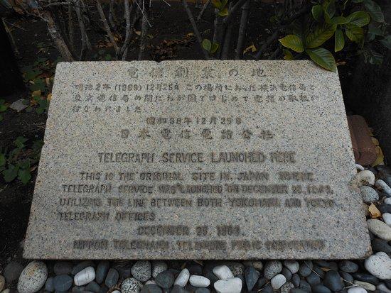 Denshin Sogyo no Chi Monument