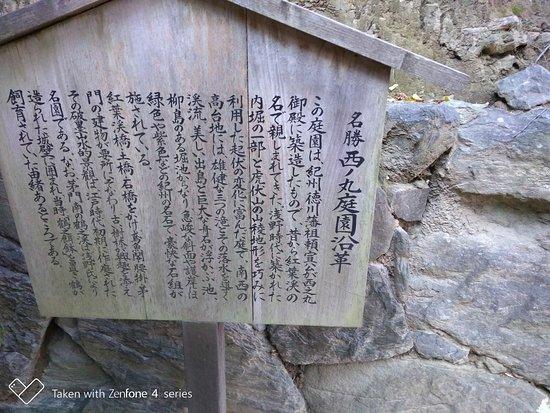 Momijidani Garden: 説明書き