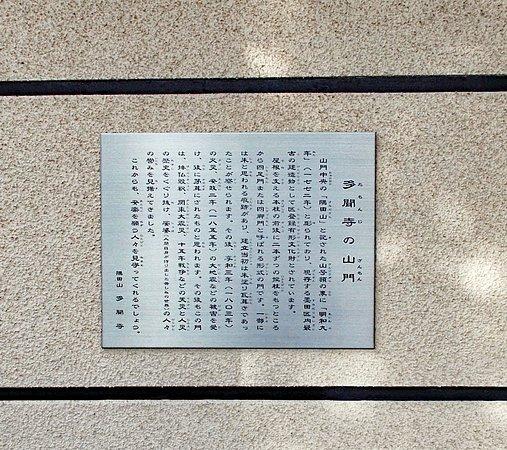 Tamonji Temple: 多聞寺山門の観光案内
