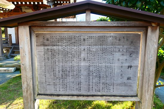 Mitsuishi Shrine: この神社の由来