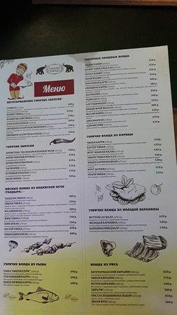 Shahi Swad: страница меню ресторана