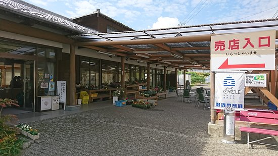 Iyo, Japan: 販売所の外観