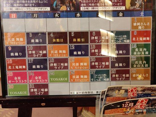 Yunomori Hotel Shidotaira: 未來兩個月的大廳演出都有預先準備好