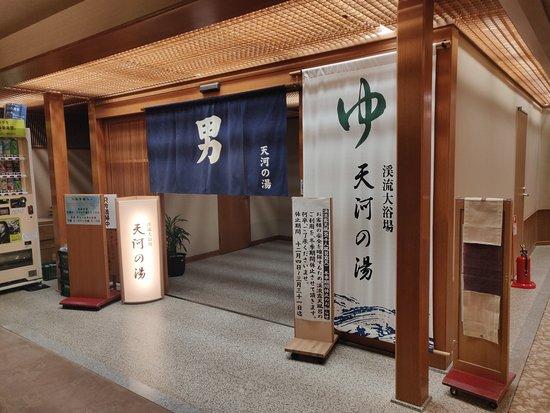 Yunomori Hotel Shidotaira: 天河之湯與另一個高層溫泉男女交替使用,今晚是男湯,明午就會轉成女湯,所以要體驗兩個湯就要早晚都來泡泡