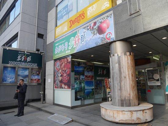 Aomori Hokusaikan