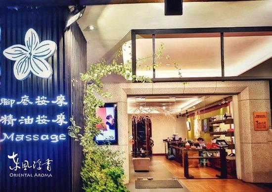 台灣前金:東風浮香外觀