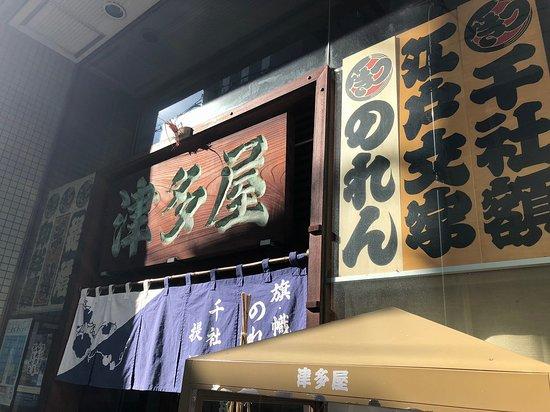 Tsukiji, اليابان: getlstd_property_photo
