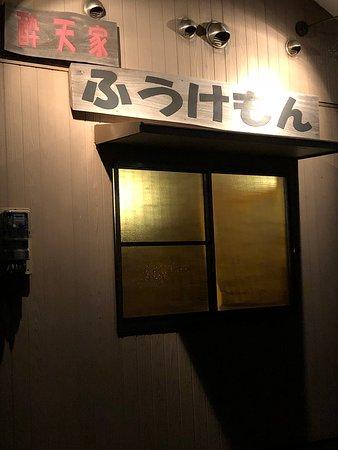 Genkai-cho Φωτογραφία