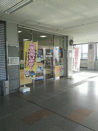 Kitaibaraki Tourist Information Center