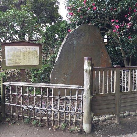 Kairakuen Kihi Monument