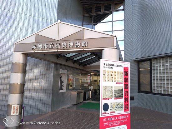 Ako, Japón: 入口です