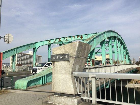 Kotoshin Bridge