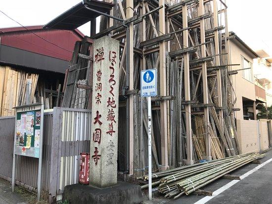Daien-ji Temple Horoku Jizo