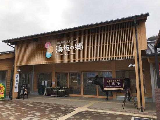 Michi-no-Eki Saninkaigan Jiopark Hamasaka no Sato
