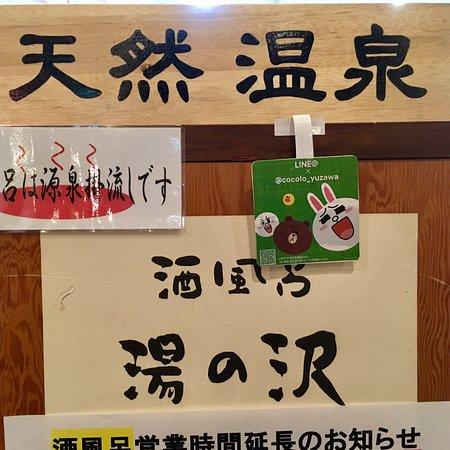 Ponshukan Shufuro Yu no Sawa