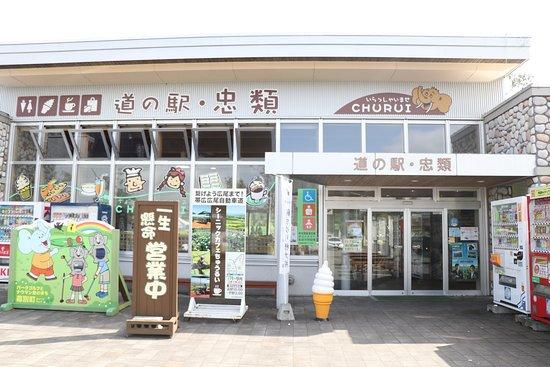 Michi-no-Eki Churui
