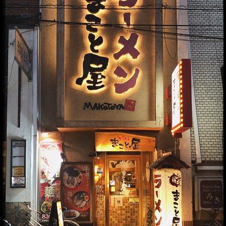 Fotografia de Makotoya Shinsaibashi