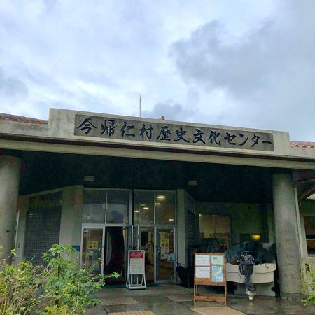 Nakijin-son Center for History and Culture Photo