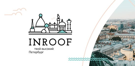 Inroof Excursions on the Roofs of St. Petersburg
