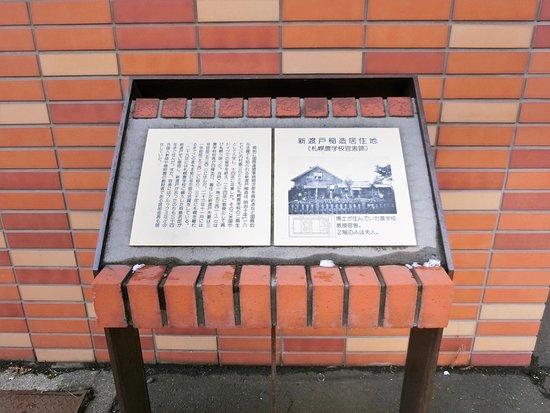 The Site of Nitobe Inozo Residence