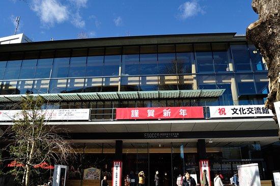 神田明神文化交流館 EDOCCO