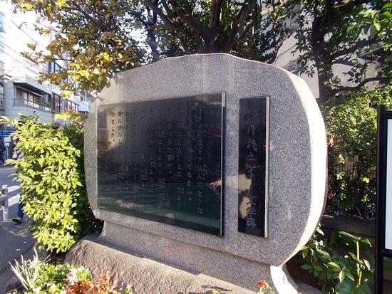 Monument of Literature of Akutagawa Ryunosuke