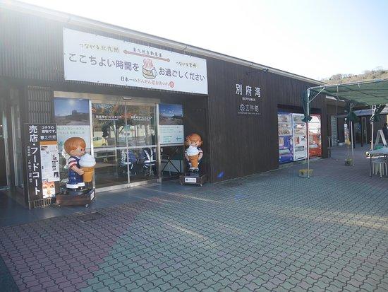 Murata Timehills Beppuwan Service Area