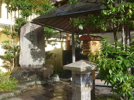 海内第一泉 碑