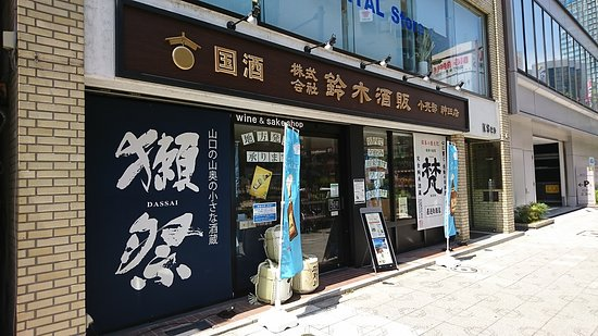 Suzuki Liqupr Store Kanda