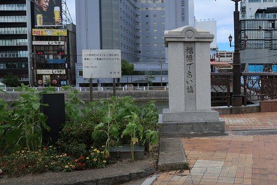 Fukuhaku Deai Bridge: 片方は普通の橋の説明