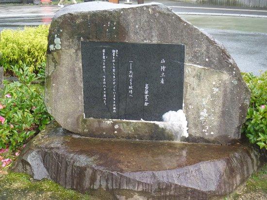 Shimazaki Toson Bungakuhi